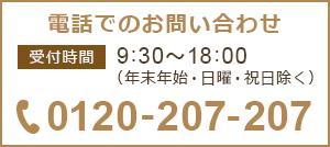 0120-207-207