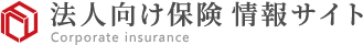 法人向け保険 情報サイト
